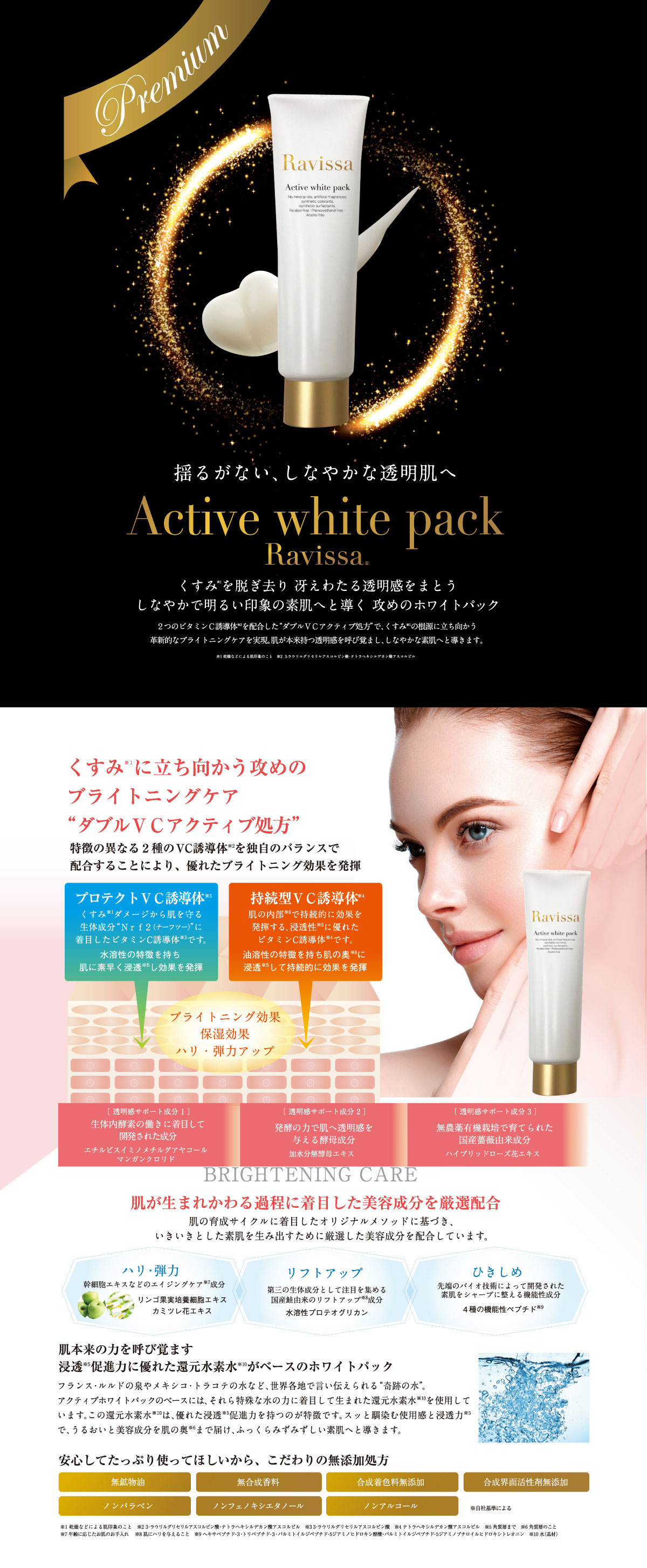 activewhitepack